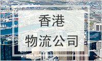 香港物流公司