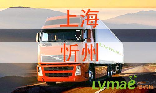 上海到忻州物流专线