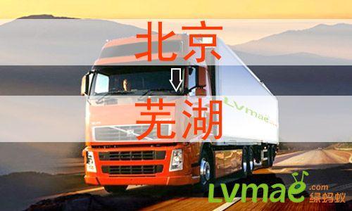 北京到芜湖物流专线