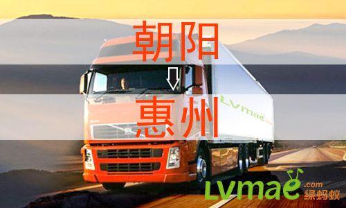 朝阳到惠州物流专线